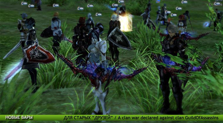 Первый клановый war брошен своему предыдущему клану.