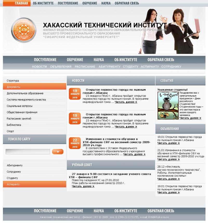 Сайт ХТИ -- филиала СФУ, новая редакция