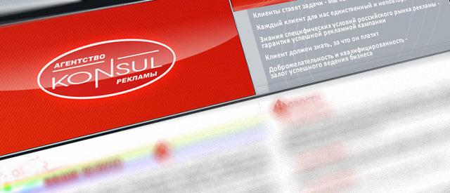"сайт РА ""Консул"", дизайн, разработка - Александр А. Зараменских, 2007"
