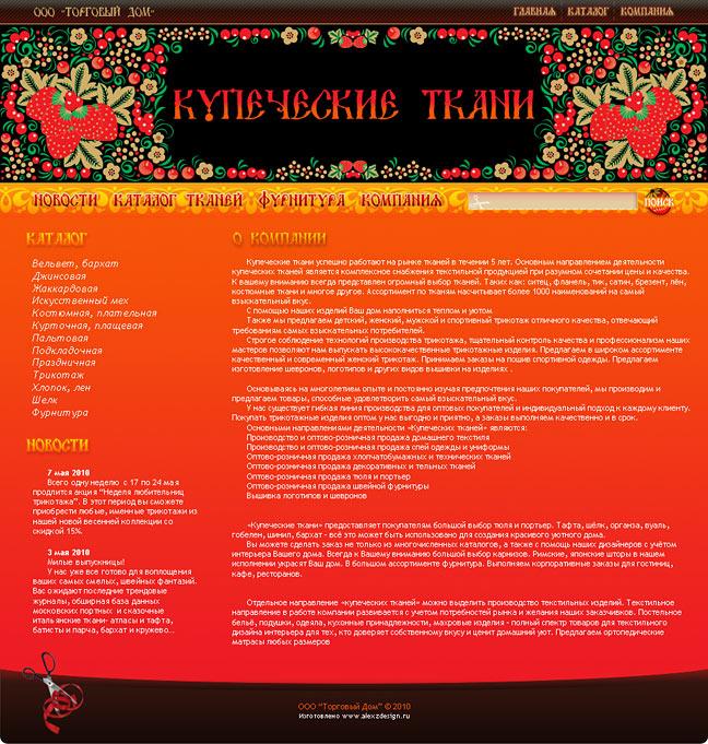 Web-дизайнер Александр Зараменских