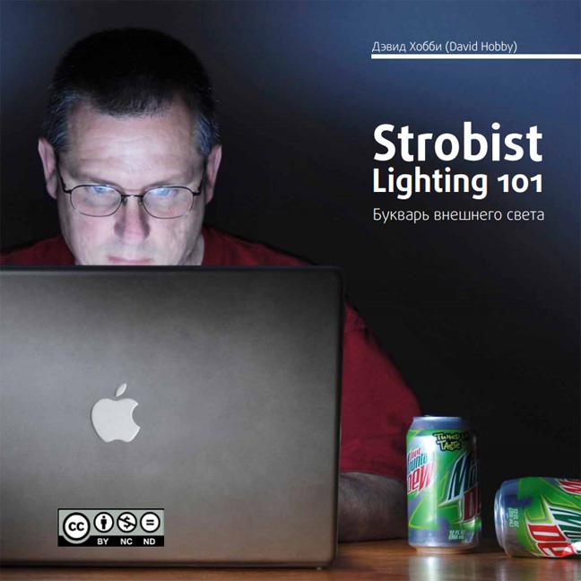 Букварь стробиста - Strobist Lighting 101
