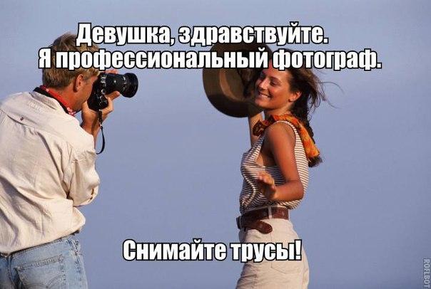 Фотограф ню